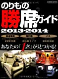 のりもの勝席ガイド2013-2014 (イカロス・ムック)