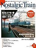 Nostalgic Train ノスタルジック・トレイン No.1 (GEIBUN MOOKS 640)