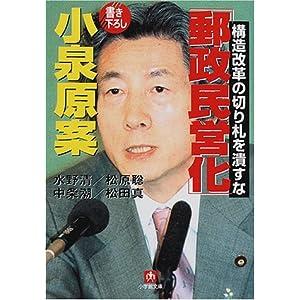 【脱原発】 小泉元首相 「即時ゼロだ」