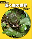 鳴く虫の世界 (科学のアルバム)