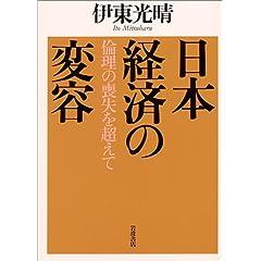 伊東光晴著『日本経済の変容—倫理の喪失を超えて』の商品写真