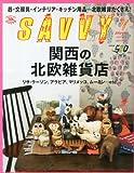 SAVVY (サビィ) 2014年 07月号 [雑誌]