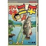 釣りキチ三平(58) (少年マガジンKC)