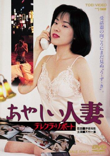あやしい人妻 テレクラ・リポート [DVD]