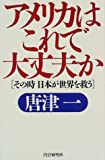 img - for Amerika wa kore de daijobu ka : (sono toki Nihon ga sekai o suku) book / textbook / text book