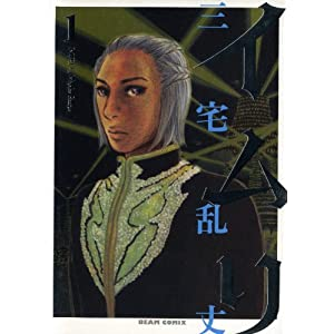 イムリ 1 (ビームコミックス) [Kindle版]