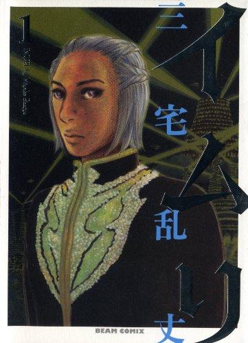 イムリ 1<イムリ> (ビームコミックス)