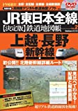 JR東日本全線【決定版】鉄道地図帳2上越・長野新幹線編 (Gakken Mook)