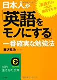 日本人が「英語をモノにする」一番確実な勉強法 (知的生きかた文庫) -