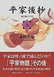 平家後抄―落日後の平家〈上〉 (講談社学術文庫)