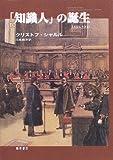 「知識人」の誕生 1880‐1900