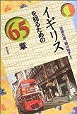 イギリスを知るための65章 (エリア・スタディーズ)(近藤 久雄/細川 裕子)