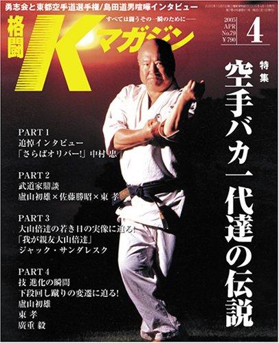 格闘Kマガジン 2005年 04月号