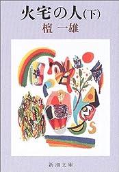 火宅の人 (下) (新潮文庫)