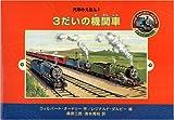 (1) 3だいの機関車