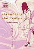 echange, troc Kiriko Nananan - Strawberry Shortcakes