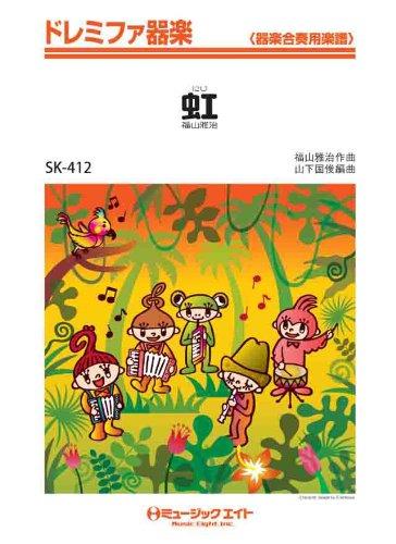 彩虹 / 福山雅治名器乐 [SK-412]