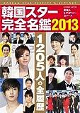 韓国スター完全名鑑 2013