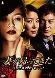 妻が帰ってきた~復讐と裏切りの果てに~ DVD-BOX 6