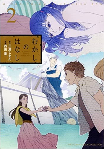 むかしのはなし (2) (バーズコミックス スピカコレクション)