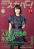 月刊スカパー! 2015年 12 月号