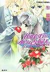 花咲く丘の小さな貴婦人 林檎と花火とカエルの紳士 (花咲く丘の小さな貴婦人シリーズ) (コバルト文庫)