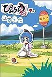 「びんちょうタン」コミック+ガイドブックセット 【Amazon限定コミックス掛け替えカバーつき】