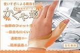 【腱鞘炎】【親指痛】サポーター 指 かぐや姫 Mサイズ(親指周囲5.5~6.5cm 手首周囲14.5~16.5cm)