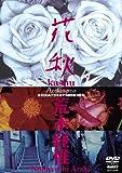 Arakinema 花秋[DVD]