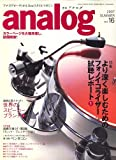 analog (アナログ) 2007年 07月号 [雑誌]