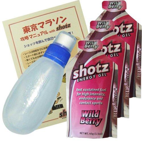 shotzショッツエナジージェル ワイルドベリー味 フラスクボトルセット フルマラソン特別限定セット