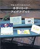手作りカード アイデアブック