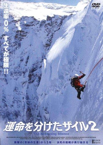 運命を分けたザイル2 [DVD]