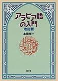 アラビア語の入門