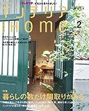 インテリアand Home—オレンジページ (No.2) (オレンジページムック)