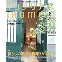 �C���e���Aand Home�\�I�����W�y�[�W (No.2) (�I�����W�y�[�W���b�N)