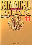 キン肉マン (11) (集英社文庫―コミック版)