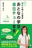 ~「特に」語学に効く心理学~おとなの学習 自己チュー宣言!