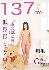 137cm 無毛 感度100点満点 低身長 ミクロリ ゆい キチックス/妄想族 [DVD]