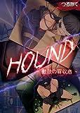HOUND -獣欲の買収者-