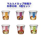 マルコメ カップ味噌汁 料亭の味 みそ汁 6種味×4個 (24個) セット