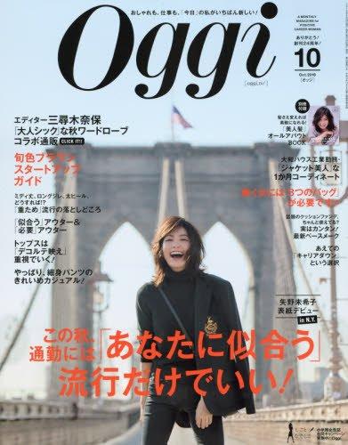 Oggi(オッジ) 2016年 10 月号 [雑誌]