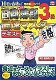10日で合格る!日商簿記3級最速マスターテキスト 第4版 (最速マスターシリーズ)