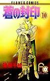 蒼の封印(10) (フラワーコミックス)