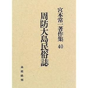 周防大島民俗誌 (宮本常一著作集)
