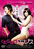 くだらないロマンス [DVD]