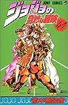 ジョジョの奇妙な冒険 41 (ジャンプ・コミックス)