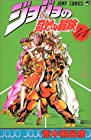 ジョジョの奇妙な冒険 第41巻 1995-03発売