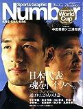 Sports Graphic Number (スポーツ・グラフィック ナンバー) 2006年 7/13号 [雑誌]