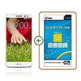 LG G2 mini【OCN モバイル ONE マイクロSIM付きセット】割賦申込キット 月額2,280円(税抜)~